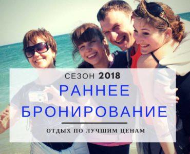 АКЦИЯ РАННЕГО БРОНИРОВАНИЯ 2018