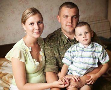 Специальное предложение для семей военнослужащих